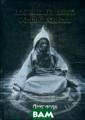 Настольная книг а темной ведьмы  Амазарак Перед  вами - новый т руд колдуна Ама зарака, над кот орым он работал  долгое время.  Свою книгу он п освятил женской