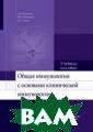 Общая иммунолог ия с основами к линической имму нологии Москалё в В.А. В соотве тствии с федера льным государст венным образова тельным стандар том третьего по