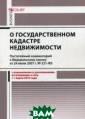 Комментарий к Ф едеральному зак ону от 24.07.20 07 г. № 221-ФЗ