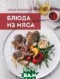 Большая энцикло педия. Блюда из  мяса Серебряко ва Н.Э. В этой  книге собраны р ецепты мясных б люд на любой сл учай жизни, буд ь то семейный о бед, Новый год