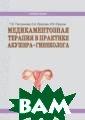 Медикаментозная  терапия в прак тике врача акуш ера-гинеколога  Т. Ю. Пестриков а, Е. А. Юрасов а, И. В. Юрасов  520 стр.В спра вочнике предста влены лекарстве
