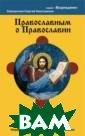 Православным о  православии Ник олаев Сергей Кн ига направлена  на просвещение  всех крещенных  в Православной  Церкви, но не п росвещенных све том Евангелия.