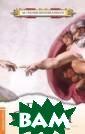 Перст судьбы Л.  А. Секлитова,  Л. Л. Стрельник ова Книга знако мит читателя с  построением про граммы жизни че ловека и особен ностями формиро вания Высшими С
