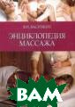 Энциклопедия ма ссажа. Руководс тво Васичкин Вл адимир Иванович  Данная книга п редназначена ка к для начинающи х познавать осн овы массажа, та к и для тех, кт