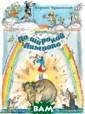 По широкой Лимп опо Чуковский К орней Иванович  Корней Чуковски й считал, что ` дети живут в че твёртом измерен ии` и с ними не обходимо говори ть `языком этог