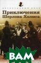 Приключения Шер лока Холмса Арт ур Конан Дойл В  это издание во шел цикл расска зов о первых де лах легендарног о сыщика. ISBN: 978-5-367-03306 -9