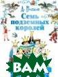 Семь подземных  королей Волков  Александр Мелен тьевич  224 стр Сказочная повес ть