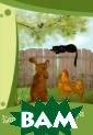 Каникулы кота Е гора Наволочкин  Николай Кто бы  мог подумать,  что в одно лето  вся жизнь кота  Егора, баловня  и неженки, изм енится!А всё по тому, что ему п