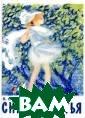 Синие листья Ос еева Валентина  Александровна С борник составле н из написанных  в разные годы  стихотворений,  рассказов и ска зок замечательн ой поэтессы и п