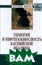 Геология и нефт егазоносность К аспийской впади ны: Монография  Алиева С.А. В н астоящей работе  на основе мног олетних исследо ваний Каспийско й впадины устан