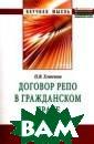 Договор репо в  гражданском пра ве: Монография  Хлюстов П.В. На стоящая книга п редставляет соб ой первую в Рос сии монографию,  посвященную ис следованию прав