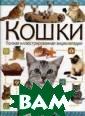 Кошки. Полная и ллюстрированная  энциклопедия С киба Т. Кошка -  это умное и си мпатичное созда ние, с давних п ор всеми любимы й член семьи. У  неё очень капр