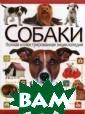 Собаки. Полная  иллюстрированна я энциклопедия  Скиба Т. Итак,  вы решились на  серьёзный шаг -  завести собаку . Собака, больш ая она или мале нькая, - это чл