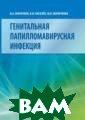 Генитальная пап илломавирусная  инфекция В. А.  Молочков, В. И.  Киселев, Ю. В.  Молочкова В мо нографии изложе ны патогенез, к линическая карт ина, диагностик