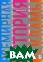 Всемирная истор ия рекламы Танг ейт Марк В книг е Марка Тангейт а — известного  журналиста, авт ора ряда популя рных книг о рек ламе, моде и бр ендинге — подро