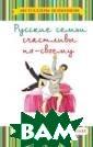 Русские семьи с частливы по-сво ему Заворотняя  М.И., Покусаева  О.В. Русские с емьи счастливы  по-своему <b>IS BN:978-5-17-079 706-6 </b>