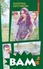 Парящие острова  Каретникова Ек атерина Отправл яясь с отцом и  младшей сестрой  Лёлькой на Сол овецкие острова , Егор надеется  спрятаться от  страхов и трево