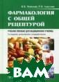 Фармакология с  общей рецептуро й. 3-е издание  Майский В.В., А ляутдин Р.Н.  2 40 стр. В учебн ом пособии пред ставлены сведен ия об основных  группах совреме
