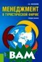 Менеджмент в ту ристической фир ме Косолапов А. Б. Всесторонне  рассматриваются  методы повышен ия эффективност и работы турист ической фирмы с  помощью соврем