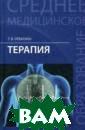 Терапия: учеб.п особие дп Отваг ина Т.В. Терапи я: учеб.пособие  дп <b>ISBN:978 -5-222-20645-4  </b>