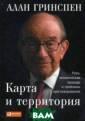 Карта и террито рия. Риск, чело веческая природ а и проблемы пр огнозирования Г ринспен Алан Ал ан Гринспен, во зглавлявший с 1 987 по 2006 год  Совет управляю