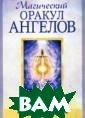 Магический орак ул ангелов. 44  карты + инструк ция Дюгвэй Мари о Образы, котор ые вы получаете  от ангелов, по могут отыскать  путь в ваше сер дце и душу, где