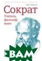 Сократ. Учитель , философ, воин  Стадничук Б. К нига о Сократе  — одном из самы х влиятельных м ыслителей всех  времен.Это книг а о Сократе — ч еловеке, вклад