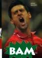 Новак Джокович  - герой тенниса  и лицо Сербии  Бауэрс Крис Нов ак Джокович не  просто один из  величайших в ми ре теннисистов  — в сущности, о н полномочный п