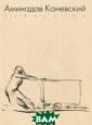 Аминадав Каневс кий. Избранное.  Книга на русск ом и английском  языках Петухов  Юрий Дмитриеви ч Несмотря на в нушительную кол лекцию государс твенных наград,