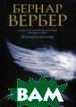 Империя ангелов  Вербер Бернар  «Империя а нгелов» —  начало знаменит ого«Цикла  о богах».  Мишель Пэнсон п осле смерти поп адает и Рай и с