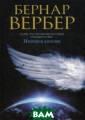 Империя ангелов  Бернар Вербер  «Империя а нгелов» —  начало знаменит ого«Цикла  о богах».  Мишель Пэнсон п осле смерти поп адает и Рай и с