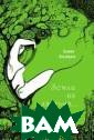Земля на листья х... Ксения Наг айцева Книга Кс ении Нагайцевой  «Земля на лист ьях...» - откры тие в двух ипос тасях. Во-первы х, она открывае т цикл сборнико