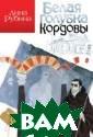 Белая голубка К ордовы Рубина Д . Роман Дины Ру биной`Белая гол убка Кордовы`-  это книга о тал антливом художн ике, влюбленном  в искусство ав антюристе, фаль