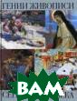 Гении живописи  Серебряного век а Е. В. Громова , Л. А. Ефремов а Серебряный ве к - время, когд а художественны й мир искрился  богатством и ра знообразием фор