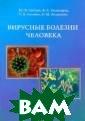 Вирусные болезн и человека Лобз ин Ю.В. Моногра фия посвящена с овременному сос тоянию проблемы  инфекционных б олезней. Привед ена классификац ия вирусов, хар