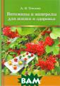 Витамины и мине ралы для жизни  и здоровья А. И . Теплова Книга  содержит инфор мацию о важнейш их витаминах, м инералах и амин окислотах, необ ходимых для здо