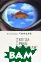 Когда рыбы встр ечают птиц. Люд и, книги, кино  Александр Чанце в Книга почти м ультимедийная,  ведь в ней сокр ыто множество о пций. В разделе  `интервью` мож