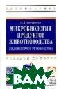 Микробиология п родуктов животн оводства Сидоре нко О.Д. Пособи е является руко водством к лабо раторно-практич еским занятиям  по биоконверсии  вторичных прод