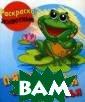 Лягушонок и его  друзья. Раскра ска-животные Ку зьмин С. Серия& #171;Раскраска- животные»  представляет уч ебно-развивающе е издание для д етей дошкольног