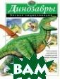 Динозавры. Полн ая энциклопедия  Грин Т. Для ко го:Динозавры ин тересны читател ям абсолютно вс ех возрастов. Э то и любимая де тская тема, под тверждением чег