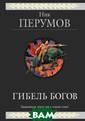 Гибель Богов. Т рилогия Перумов  Н. Гибель Бого в. Трилогия <b> ISBN:978-5-699- 80171-8 </b>