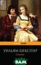 У. Шекспир. Сон еты Шекспир Уил ьям Уильям Шекс пир - одна из с амых загадочных  личностей в ли тературе, споры  вокруг авторст ва которого не  утихают до сих