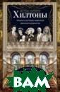 Хилтоны. Прошло е и настоящее з наменитой амери канской династи и Дж. Рэнди Тар аборелл Дж.Рэнд и Тараборелли -  биограф, просл авившийся бестс еллерами о жизн
