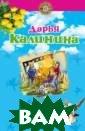 Затащи меня в Э дем Калинина Д. А. Затащи меня  в Эдем ISBN:978 -5-699-80442-9