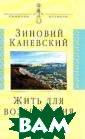 Жить для возвра щения Зиновий К аневский Посмер тная книга Зино вия Каневского  - это его воспо минания о жизни , о времени, в  котором он жил,  о людях, с кот