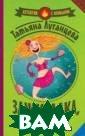 Зажигалка, или  женщина-цунами  Луганцева Т.И.  Зажигалка, или  женщина-цунами  ISBN:978-5-17-0 89857-2