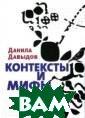 Контексты и миф ы Давыдов Данил а Данила Давыдо в (1977, Москва ) - поэт, проза ик, критик, лит ературный орган изатор, состави тель ряда сборн иков молодой по