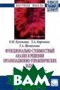 Функционально-с тоимостный анал из в решении ор ганизационно-уп равленческих за дач: теоретичес кие основы и ме тодика проведен ия: Монография  Кузьмина О. В м