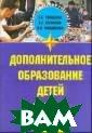 Дополнительное  образование дет ей Евладова Еле на Борисовна В  учебнике рассма тривается широк ий круг вопросо в, связанных с  особенностями п рофессии педаго