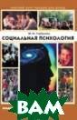 Социальная псих ология Горбунов а Марина Юрьевн а В учебном пос обии рассматрив аются основные  вопросы социаль ной психологии,  раскрыта сущно сть основных на